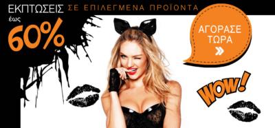 Εκπτώσεις στο MILOXSHOP.gr