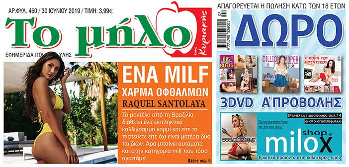 Το Μήλο της Κυριακής, τεύχος 460 με 3 νέα DVD διάρκειας 6+ ωρών